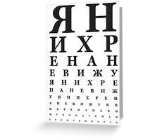 Sweary Russian eye chart (black) Greeting Card