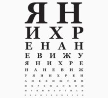 Sweary Russian eye chart (black) by vstk