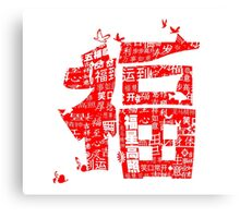 Chinese Character : Good Fortune (All white background) Canvas Print