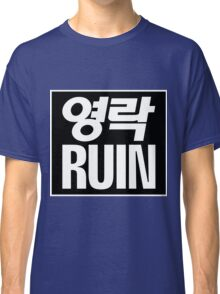 Elite Ruin Classic T-Shirt