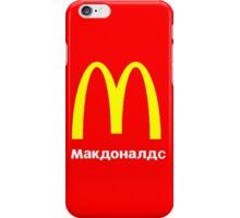 McDonalds iPhone Case/Skin