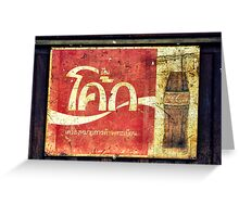 Coca Cola In Any Language Greeting Card