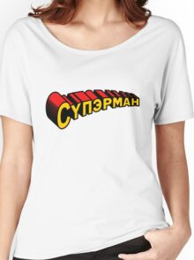Russian Superman Women's Relaxed Fit T-Shirt