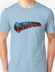 Russian Superman / steel T-Shirt