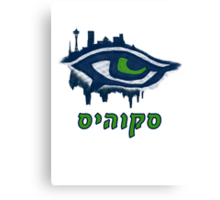 Seahawks Eye in Hebrew - סיהוקס (SSH-000012) Canvas Print