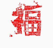 Chinese Character : Good Fortune (All white background) Unisex T-Shirt