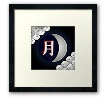 Moon Kanji Tsuki Framed Print