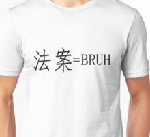 Bruh in chinese Unisex T-Shirt