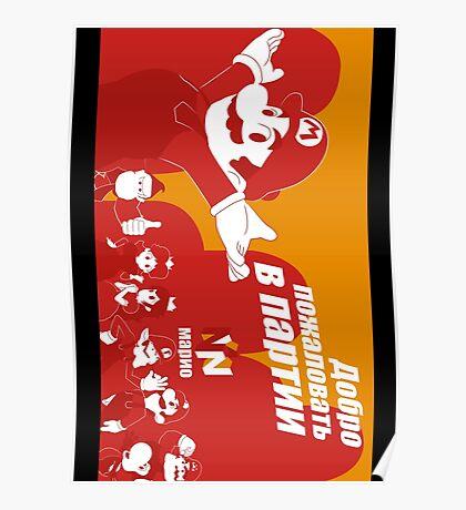 Mario Party(Landscape) Poster