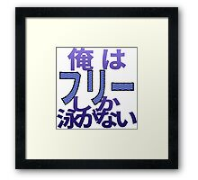 Free Shika Oyoganai Framed Print