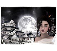 Sakura 桜 Poster