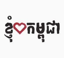 I Love Cambodia by Boribo Travel