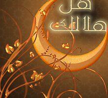 Ramadan series #3 by Brandi Alshahin