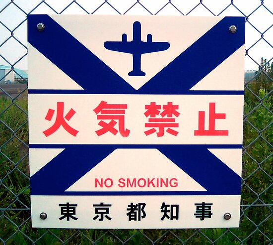 No Smoking Aerodrome by humbleradio