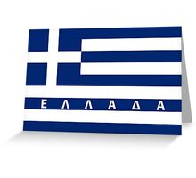 flag of Greece Greeting Card