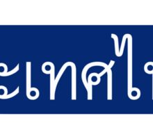 flag of Thailand Sticker