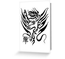 The Dragon 3 Greeting Card