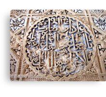 Arabesque art, Alhambra, Granada Canvas Print