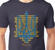 Taras Shevchenko Zapovit (the Will) Unisex T-Shirt