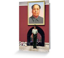 Mao portrait - China Greeting Card