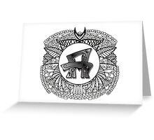 Ornate Pattern A Greeting Card