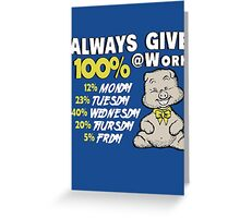 Always Give 100% At Work Greeting Card