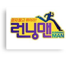 Running Man Logo Canvas Print