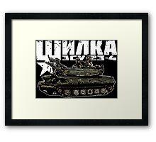 ZSU-23-4 Shilka Framed Print