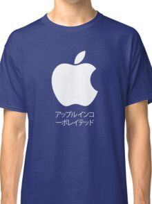 Apple White (Vapor Wave) Classic T-Shirt