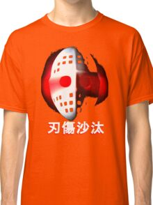 FRIDAY THE 13TH -  刃傷沙汰/GORE Classic T-Shirt