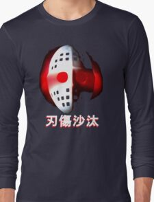 FRIDAY THE 13TH -  刃傷沙汰/GORE Long Sleeve T-Shirt