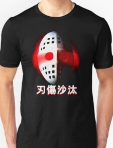 FRIDAY THE 13TH -  刃傷沙汰/GORE Unisex T-Shirt