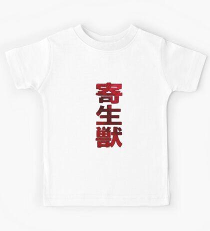 Kiseijuu sei no kakuritsu - Parasyte Anime Logo Kids Tee