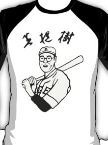 Japanese baseball player - As worn by The Dude T-Shirt