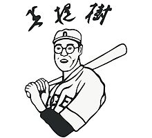 Japanese baseball player - As worn by The Dude Photographic Print