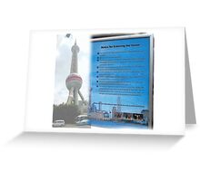 China Signs 06 Oriental Pearl Tower in Shanghai Greeting Card