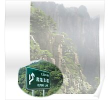 China Signs 09 Climbing Lane at Huang Shan Poster