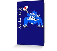 Ghost In The Shell Tachikoma Greeting Card