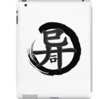 Chinese words,writing brush,ink iPad Case/Skin