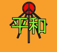 Peace (Japanese)... Unisex T-Shirt