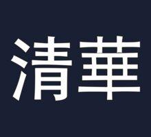 Tsinghua 清華 Kids Clothes