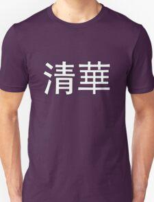 Tsinghua 清華 T-Shirt