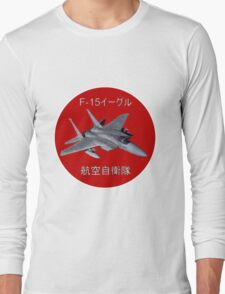 F-15 Eagle Japanese Self Defence Force(JASDF) Long Sleeve T-Shirt