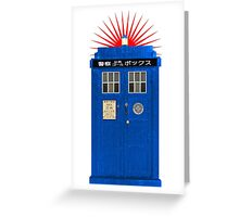 Japanese TARDIS Greeting Card