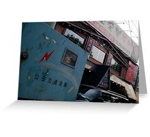 Beijing City Greeting Card