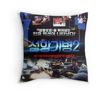 Long Arm of the Law 3 Throw Pillow
