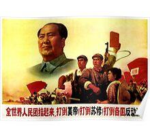Revolution Propaganda Poster - Classic Vintage Poster of The Chinese Cultural Revolution Poster
