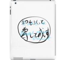 和をもって尊しと成す -Peace is precious- iPad Case/Skin
