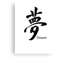 """Dream"" symbol in Kanji Japanese black ink Canvas Print"