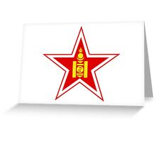 Roundel of the Mongolian Air Force Greeting Card